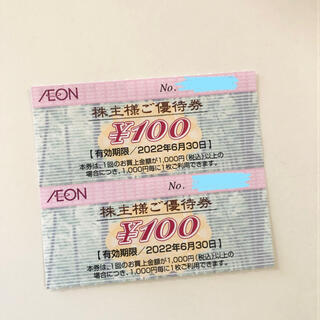 AEON - AEON イオン 株主優待券 2枚 2022年6月末まで 期間限定ポイント消化に