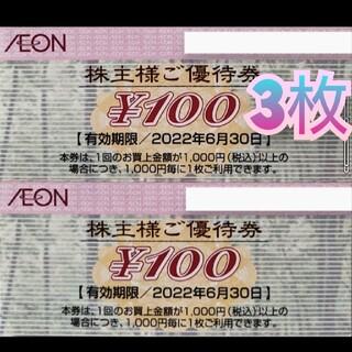 イオンマックスバリュ株主優待券300円