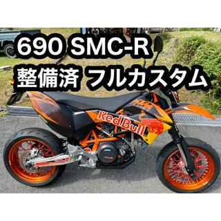 整備済 フルカスタム KTM 690SMC-R モタード DRZDUKE