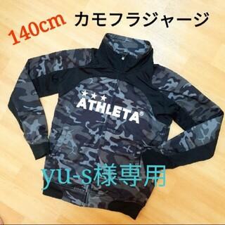 ATHLETA - 【140cm】Athletaカモフラジャージ