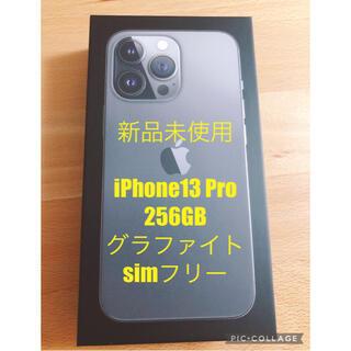 iPhone - 【新品未開封】iPhone13 pro 256GB グラファイト 本体