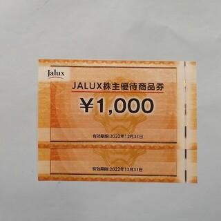 JALUX 株主優待券 2000円分