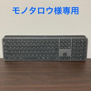 ロジクール キーボード mac mx keys KX800 Bluetooth