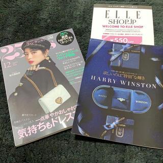 25ans ヴァンサンカン 2021年 12月号 佐久間由衣(ファッション)