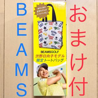 BEAMS - BEAMS GOLF ビームス ゴルフ 渋野日向子 限定 トートバック ★新品★
