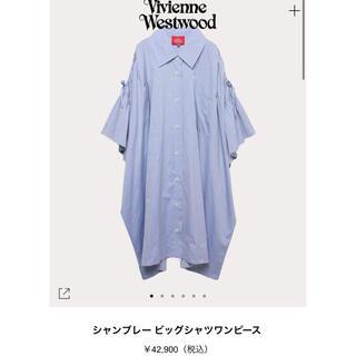 Vivienne Westwood - 新作 ヴィヴィアンウエストウッド シャツワンピース