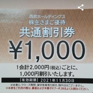 Prince - 西武ホールディングス株主優待券 共通割引券14枚