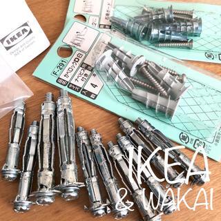 IKEA - 【新品保管】IKEA*石膏ボード用アンカーボルト*一式【送料無料】