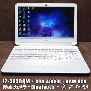 富士通 - ハイスペックノートPC / 爆速 i7 / SSD480GB / RAM 8GB