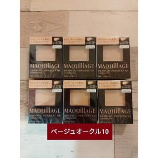マキアージュ(MAQuillAGE)の【ベージュオークル10】マキアージュ 6個セット  送料込み(ファンデーション)