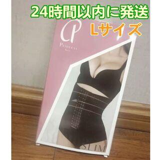 【未開封】Princess Slim ウエストニッパー L 正規品