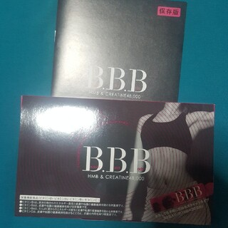 BBB トリプルビー 1箱