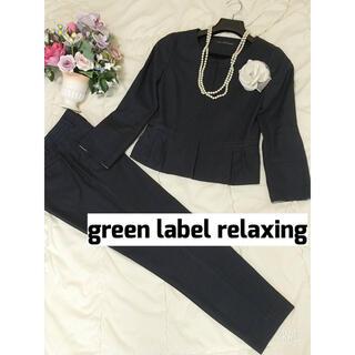 グリーンレーベルリラクシング(green label relaxing)のgreen label relaxing セットアップスーツ ノーカラー(スーツ)