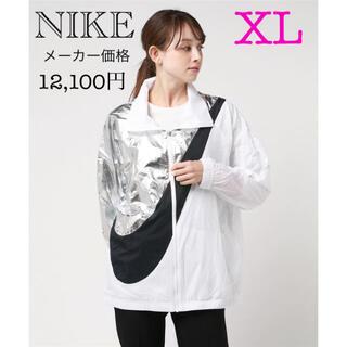 NIKE - 新品 ナイキスウッシュナイロンジャケット 定価12,100円 XL