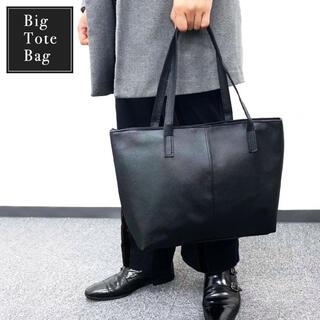 ビジネスバッグ ブラック A4サイズ トートバッグ 男女兼用