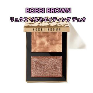 BOBBI BROWN - ボビイブラウン リュクスイルミネイティングデュオ ソフトブロンズ
