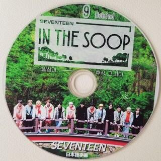 SEVENTEEN - IN THE SOOP SEVENTEEN ver. ビハインド