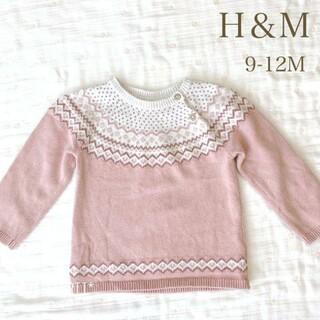 エイチアンドエム(H&M)の★【80】H&M ピンク ノルディック柄 ハート柄 ニット(ニット/セーター)