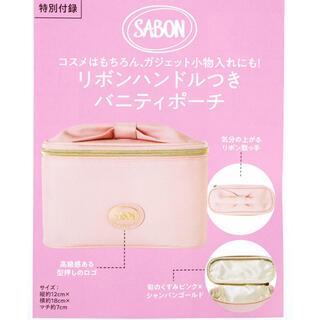 SABON - 【MORE12月号】リボンハンドルつきバニティポーチ