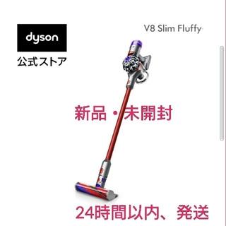 Dyson - 【新品・未開封】Dyson V8 Slim Fluffy