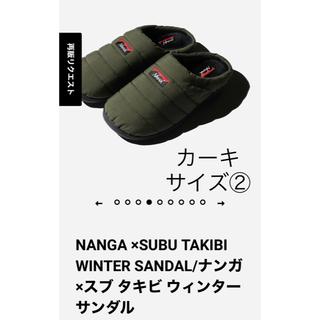 NANGA - 新品未使用 カーキ サイズ2 SUBU NANGA TAKIBI サンダル