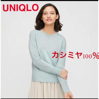 UNIQLO - UNIQLO★カシミヤクルーネックセーター★61ブルーMサイズ