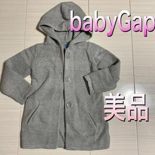 ベビーギャップ(babyGAP)の110サイズ 美品!babyGap  ニットカーディガンパーカー(カーディガン)