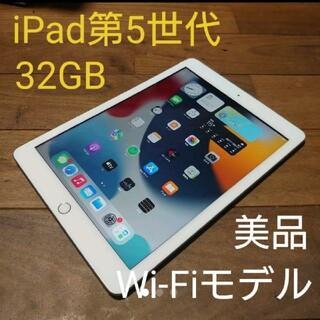 iPad - 完動品美品iPad第5世代(A1822)本体32GBシルバーWi-Fiモデル