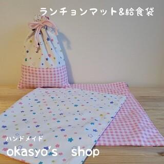 【入学準備】小学校机用ランチョンマット&給食袋
