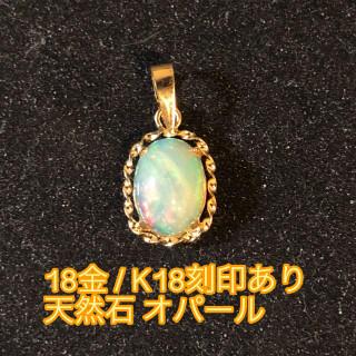 【正規品/本物K18】エチオピア産/天然石/オパールトップ/0,70ct