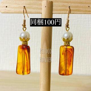 同梱100円 べっ甲風ひねりビーズのピアス