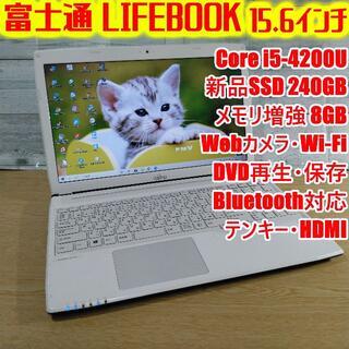 富士通 - 富士通 WA1/M ノートパソコン i5 8GB 新品SSD カメラ DVD