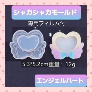 シャカシャカ シリコン モールド  エンジェルハート 02