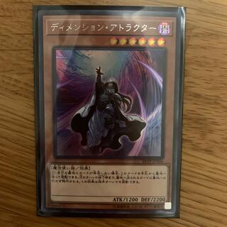 コナミ(KONAMI)のディメンション・アトラクター(シングルカード)