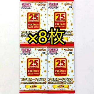 ポケモン - ポケモンカード25th anniversary collectionプロモ×8
