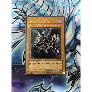 コナミ(KONAMI)の遊戯王 真紅眼の黒竜 レリーフ 美品(シングルカード)
