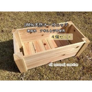 100%天然オーガニックウッドプランター L〈4個セット〉(プランター)