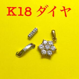 K18×K10WG×K10WG ダイヤモンド トップ3点セット