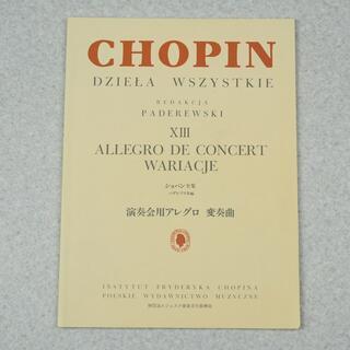 ショパン Chopin 演奏会用アレグロ 変奏曲 パデレフスキ編