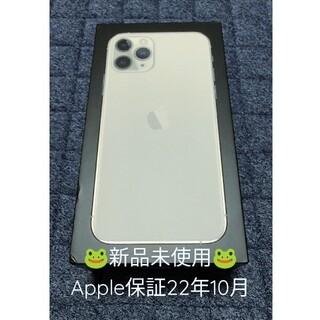 iPhone - ☆新品未使用☆ iPhone11pro  シルバー【保証約1年】