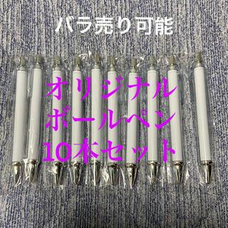 bts キシリトール 着せかえボールペン オリジナルボールペン 10本セット