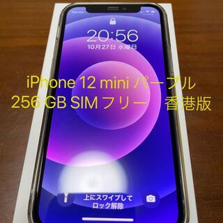 iPhone - 超美品 iPhone 12 mini パープル 256 GB 香港版