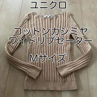 UNIQLO - 【美品】ユニクロ コットンカシミヤワイドリブセーター Mサイズ
