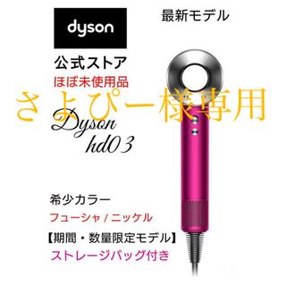 Dyson - さよぴー様専用 Dyson hd03 ヘアドライヤー 期間数量限定モデル