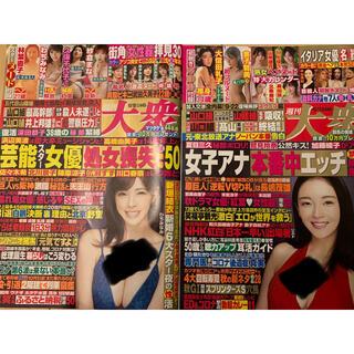 週刊大衆 10.11 10.18(ニュース/総合)