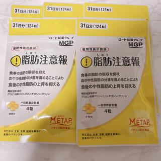 ロート製薬 - 脂肪注意報 5袋 29,160円→9,999円 ロート製薬 MGP ダイエット