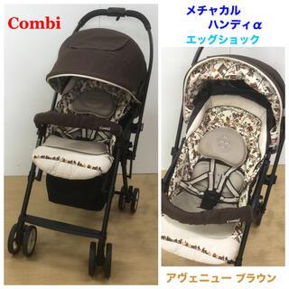 combi - コンビ 超軽量ベビーカー メチャカルハンディα エッグショック MD