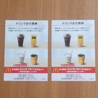 マクドナルド 株主優待券 ドリンク 2枚(フード/ドリンク券)