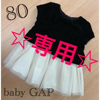 ベビーギャップ(babyGAP)のbaby GAP ベロアワンピース 80(ワンピース)