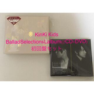 キンキキッズ(KinKi Kids)のKinKi☆BalladSelection&Lalbum(2CD+DVD)初回盤(ポップス/ロック(邦楽))